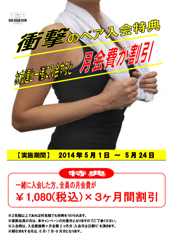キャンペーン2014.5