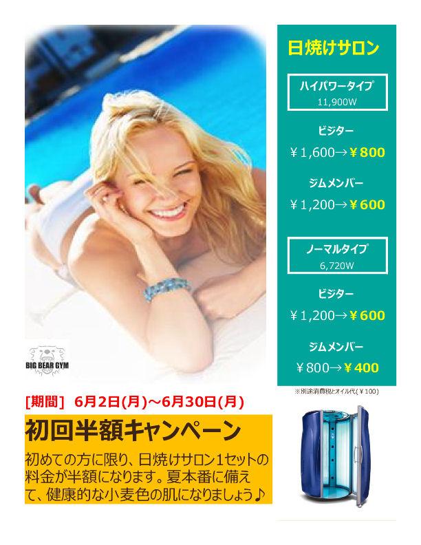 日焼けサロンキャンペーン2014年6月