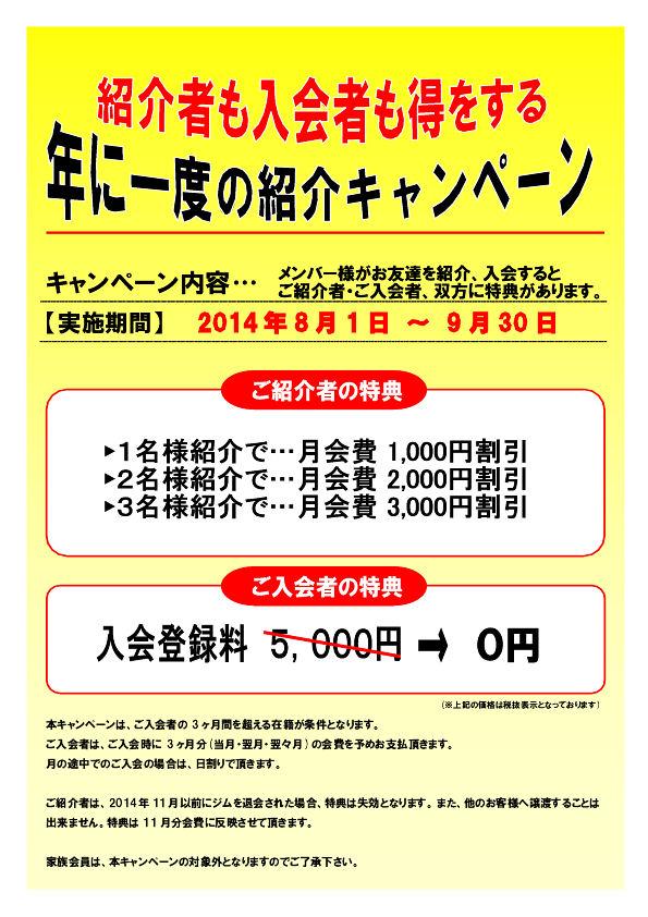 紹介キャンペーン2014