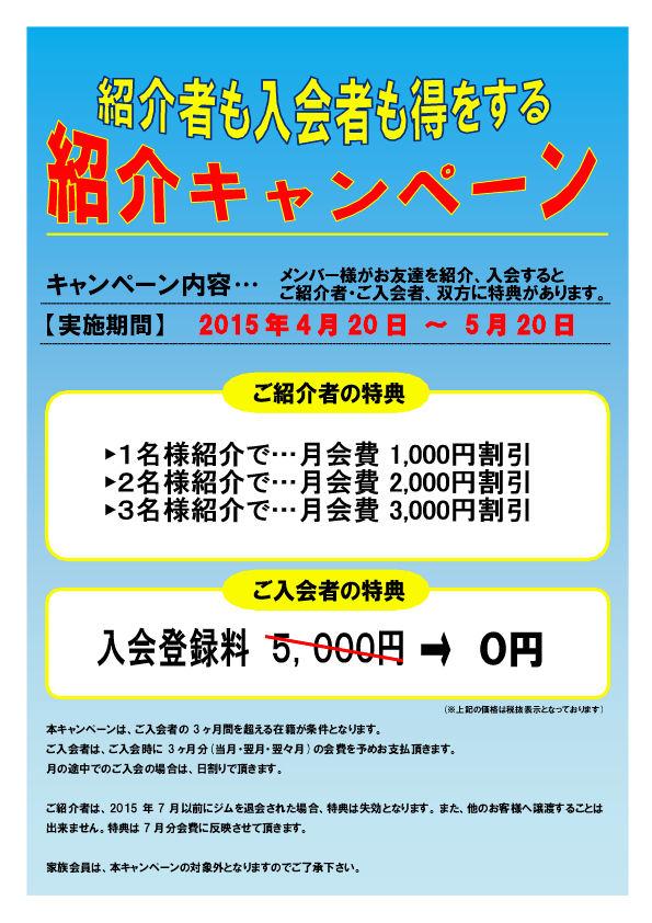 紹介キャンペーン2015.4-5