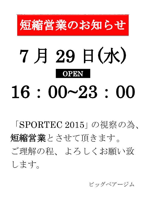短縮営業2015.7