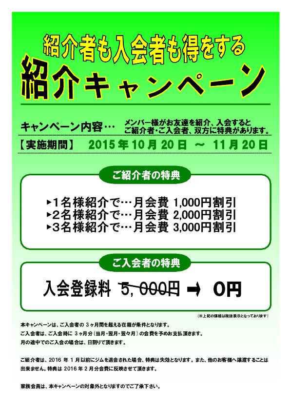 紹介キャンペーン2015.10-11