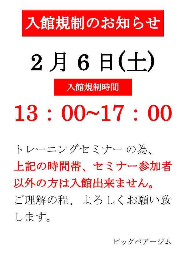 入館規制2016.2