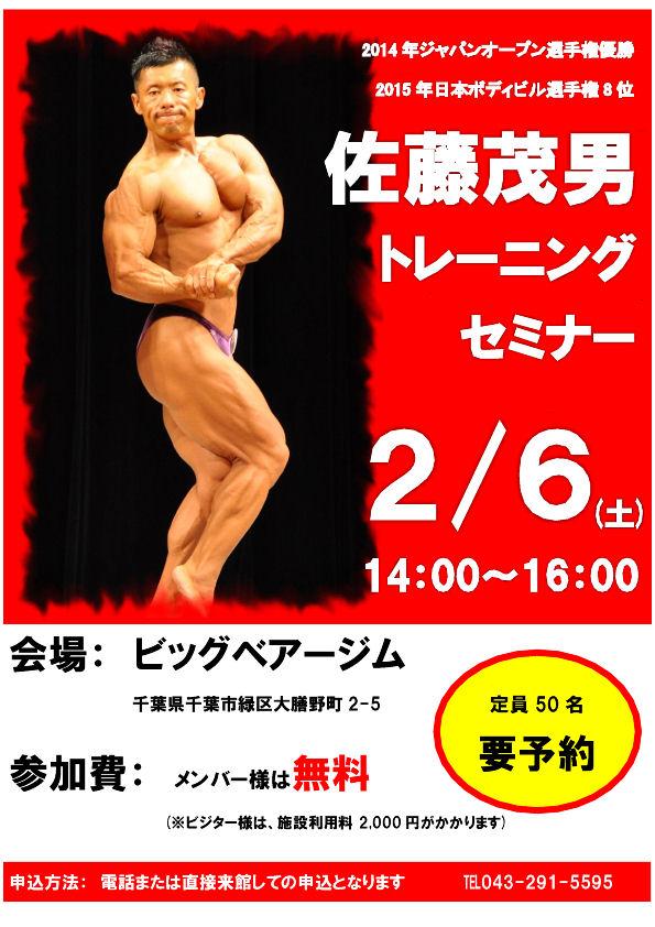 トレーニングセミナー2016.2