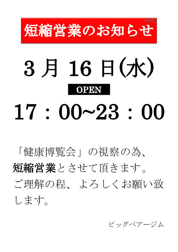 短縮営業2016.3