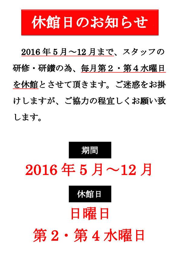 休館日のお知らせ2016.5-12