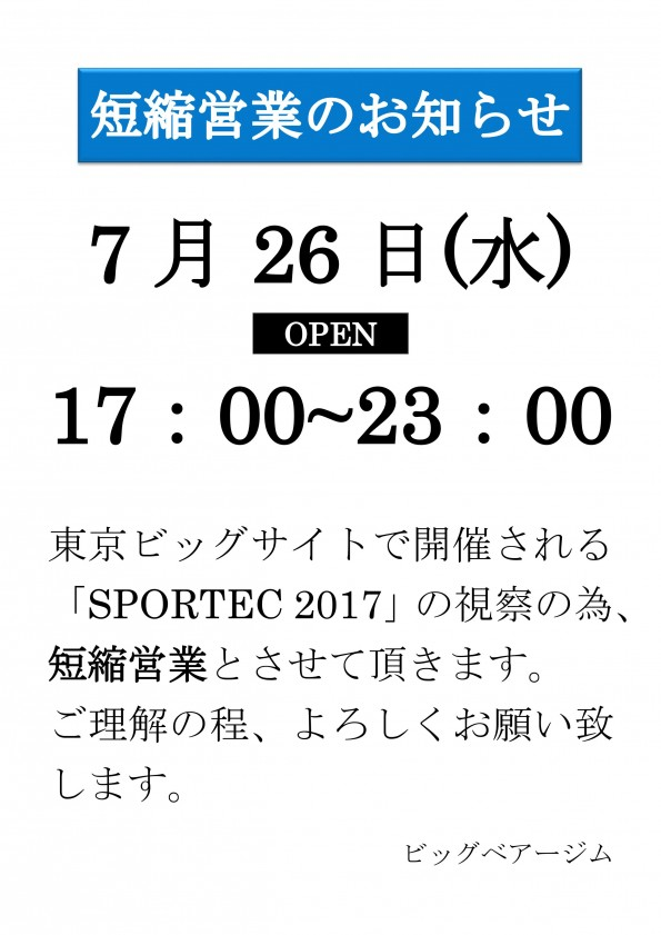 短縮営業2017.7