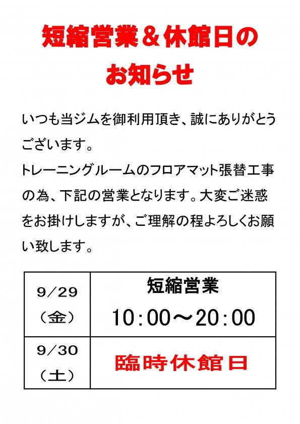 短縮&休館日2017.9
